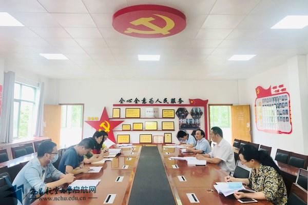 外国语学院召开党委理论学习中心组(扩大)会